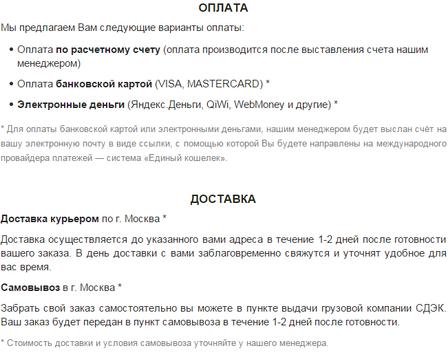 oplata_dostavka_msk